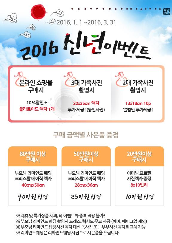 2016이벤트_수정3.jpg