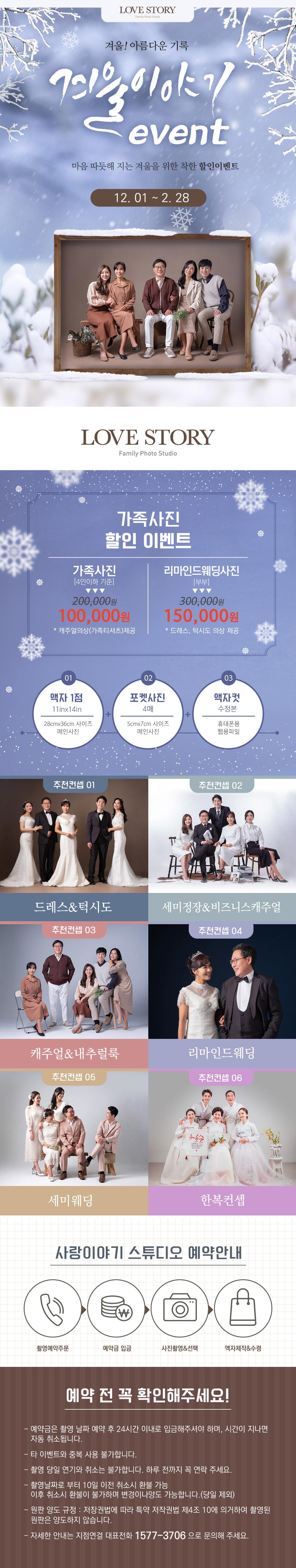 20201127_사랑이야기-겨울-이벤트(지점공용이벤트)72-.jpg