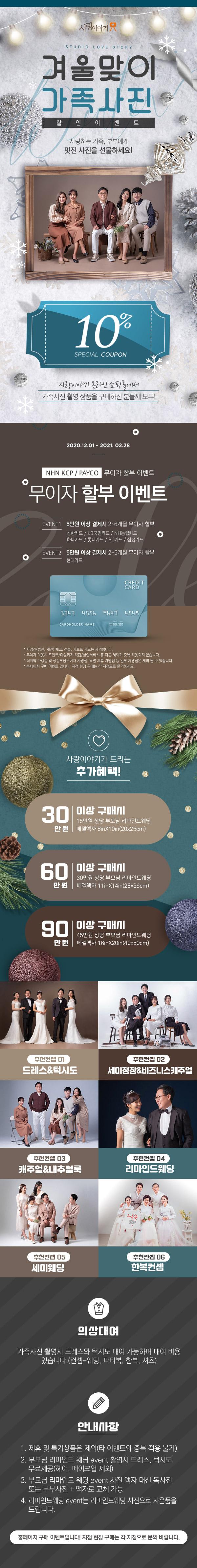 20201130_사랑이야기_이벤트페이지(겨울)-72.jpg